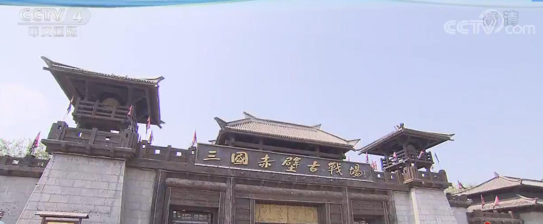 《远方的家》 长江行(57) 赤壁古风 嘉鱼新貌