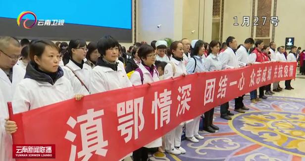 云南对口支援咸宁市抗击疫情纪实