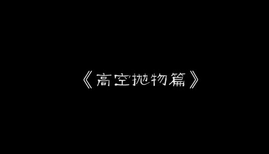 """【创文公益宣传片】④对高空抛物说""""不""""!"""