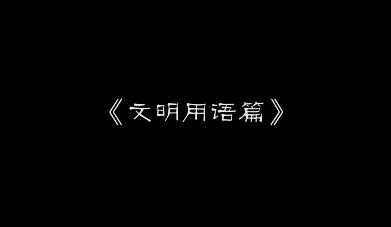 """【创文公益宣传片】⑤对不文明用语说""""不"""""""