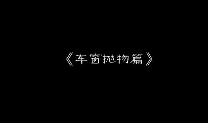 """【创文公益宣传片】⑦对车窗抛物说""""不"""""""