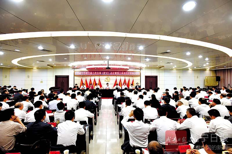 中共咸宁市委五届七次全体(扩大)会议召开