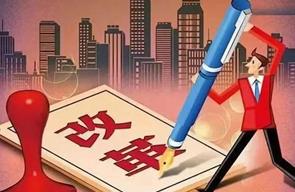 """咸宁市深化""""放管服""""改革  全面优化营商环境"""