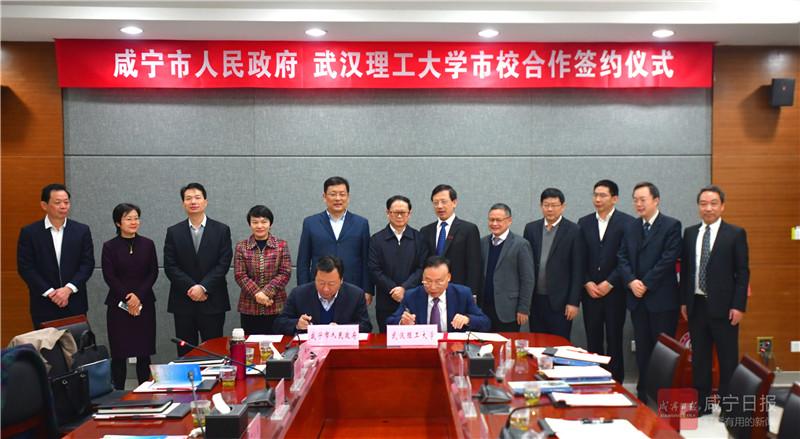 咸宁市与武汉理工大学签署合作协议  共建武汉理工大学咸宁研究院