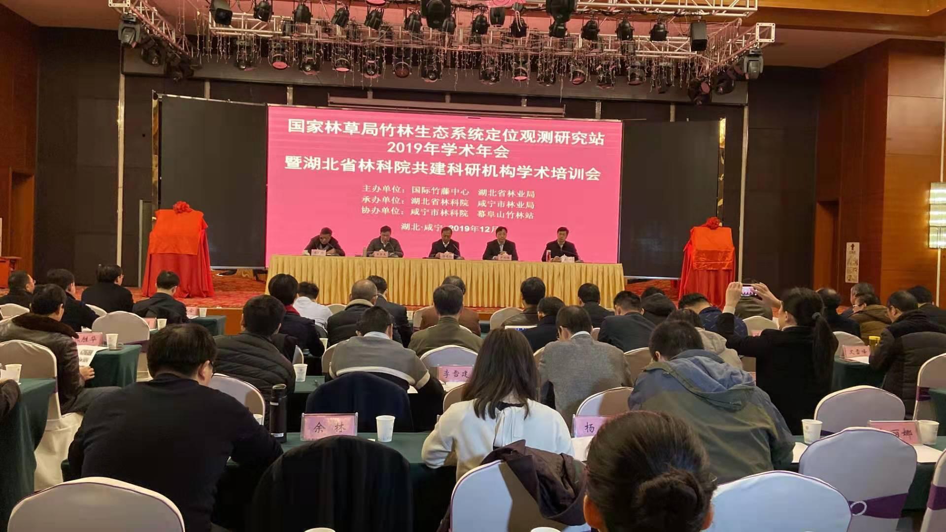 全国竹林生态站暨全省林业科研机构学术会议在咸宁市召开