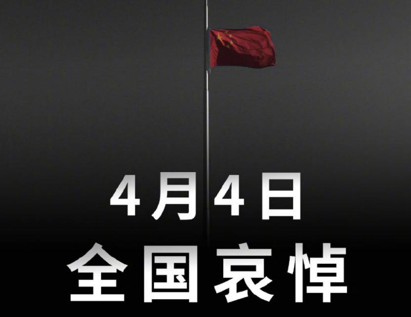 直播:深切悼念新冠肺炎疫情牺牲烈士和逝世同胞特别节目