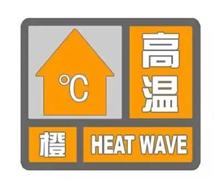咸宁市遭遇持续高温天气 发布首个高温橙色预警