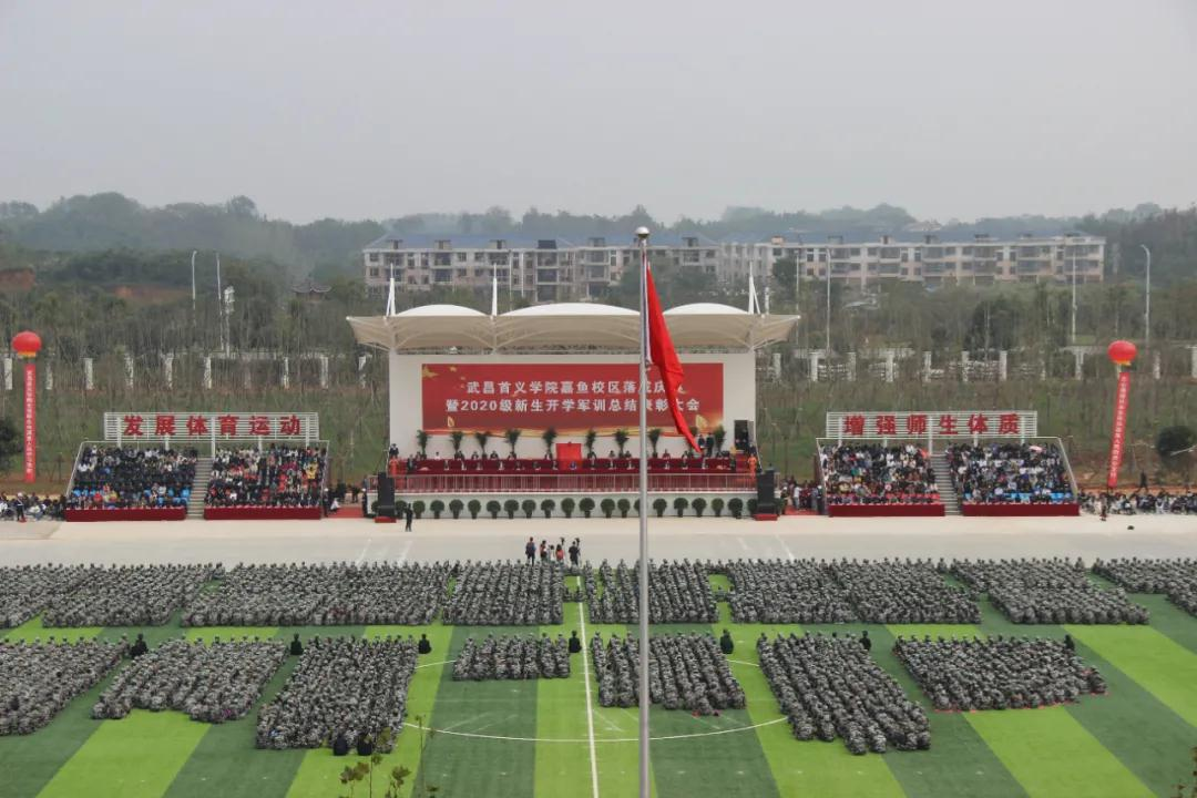武昌首义学院嘉鱼校区落成  蒋大国 孟祥伟到会祝贺