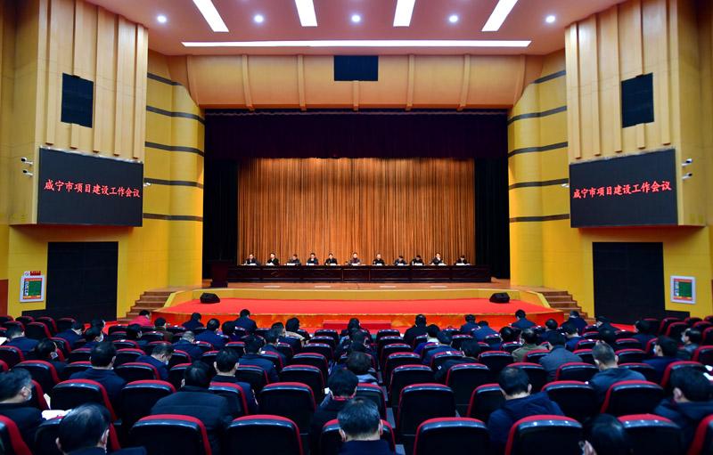 咸宁市举行项目建设工作会议  部署2021年工作
