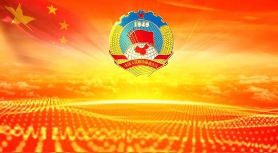 咸宁市政协五届三十五次主席会议召开