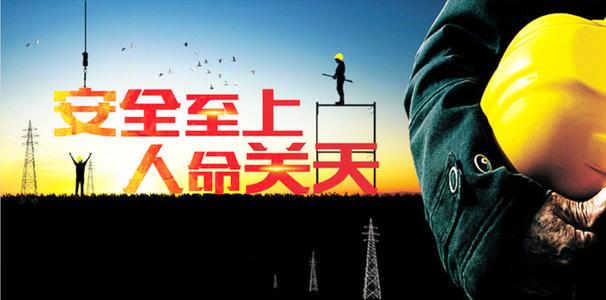 王远鹤:绷紧安全生产之弦  守住安全生产底线