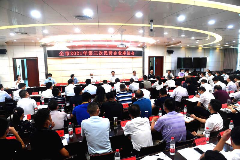 咸宁市举行2021年第三次民营企业座谈会